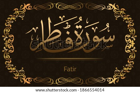 The name of surah of the Holy Quran, Surah Fatir Translation chapter The Creator - Arabic Calligraphy design vector