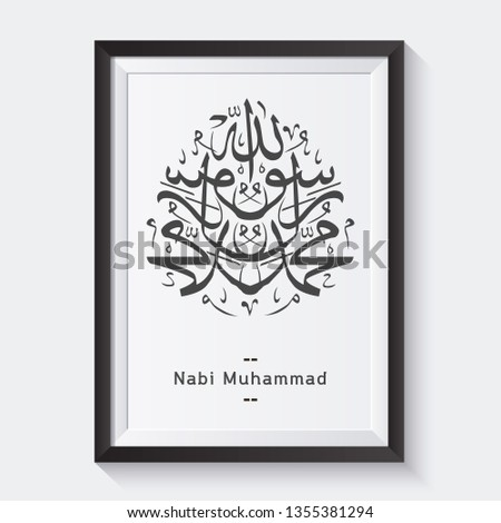 The name of the Prophet in Islam, Mohammad. Stok fotoğraf ©