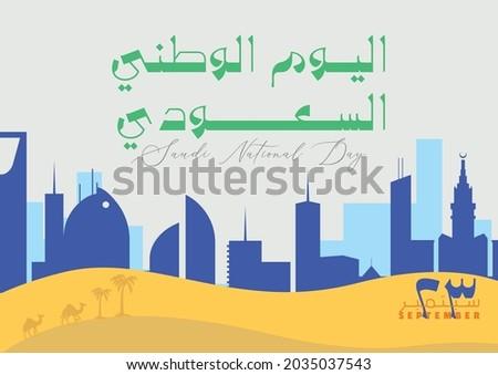 the national day of saudi