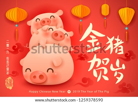 The Pig Pile. Happy New Year 2019. Chinese New Year. The year of the pig. Translation: Greetings from the golden pig.