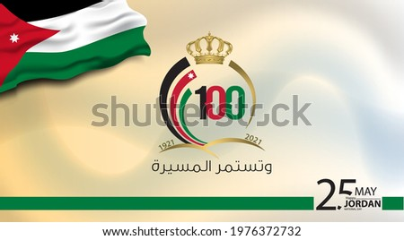 The 100th anniversary logo of Jordan National Day, 2021. Arabic abstract illustration with translation in English: Parade of development to be continue. Vector for banner, background and other uses.