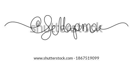 The 8th of March holiday greetings handwritten lettering in Russian. Russian translation for International Women's Day greeting phrase. Continuous line drawing text design. Vector illustration