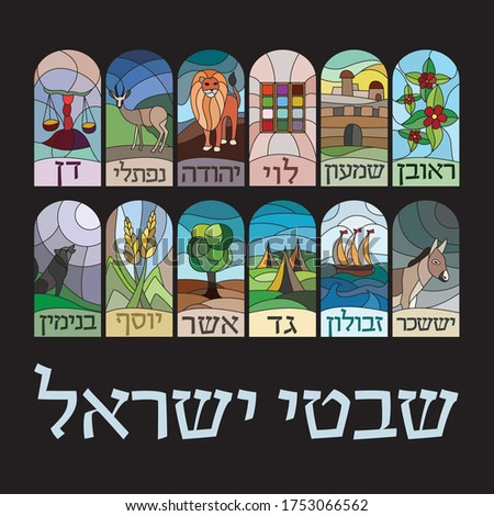 the 12 tribes of israel  Stock photo ©