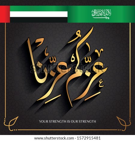 The United Arab Emirates and Saudi Arabia union greeting card Arabic calligraphy Style translation your Strength is our strength.