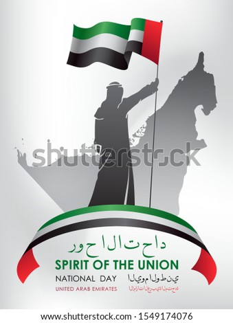 The United Arab Emirates national day celebration card. Translation the United Arab Emirates national day, spirit of the union