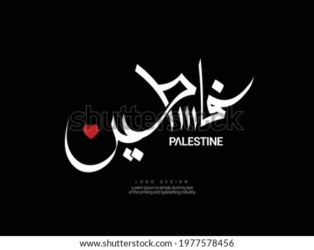 The word PALESTINE written in Arabic calligraphy, best use for logo design  ストックフォト ©