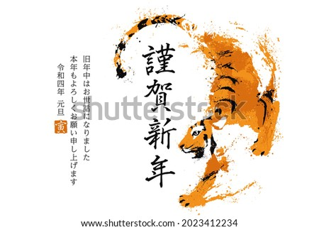"""The year of the tiger greeting card template 2022 Translation: """"Happy New Year. Thank you for your kindness during last year.  I hope to be a good year again. Reiwa 4 years(2022)."""""""