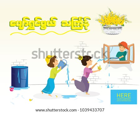 Thingyan Water festival, Happy Myanmar THingyan, Asia Water festival wish,happy people playing water, burma,