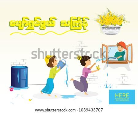 Thingyan Water festival, Happy Myanmar THingyan, Asia Water festival wish,happy people playing water, burma,