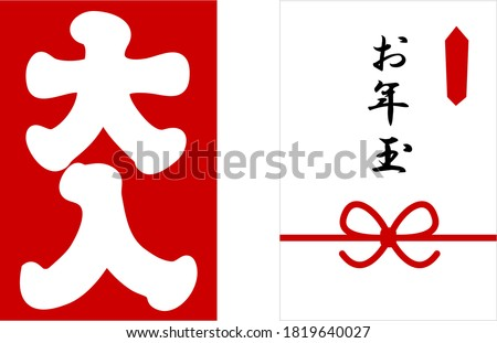 This is an illustration of Japanese lucky charm bag and New Year's gift bag.【The meaning of the Japanese word is 'ohiri' and 'New Year's gift'.】 Сток-фото ©