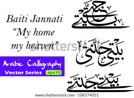 Three (3) arabic calligraphy vector variation of 'Baiti Jannati' word (translation: My home my heaven) in thuluth style