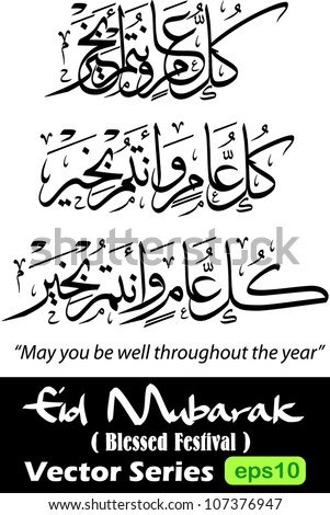 Three (3) arabic calligraphy vectors of an eid greeting 'Kullu am wa antum bi-khair' (translation:May you be well throughout the year).It is commonly used to greet during eid and new year celebration. - stock vector