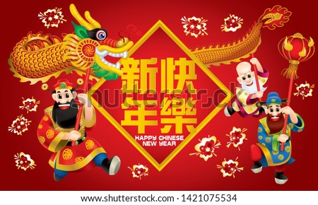 Three cute Chinese gods (represent long life, wealthy and career) are performing dragon dance. With different posts. Caption: wishing you a happy Chinese New Year.