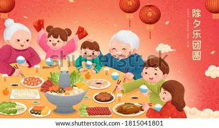 Three generation family enjoying delicious hotpot together, Translation: Reunion dinner in Chinese new year's eve
