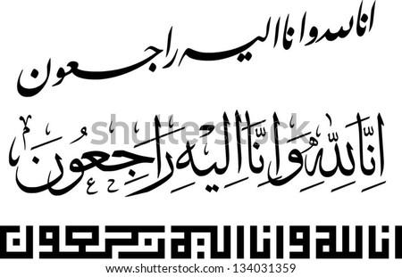 Arabic islamic calligraphy download free vector art stock three variations of an arabic phrase transliterationinnalillahiwainnailayhirajiun translation m4hsunfo