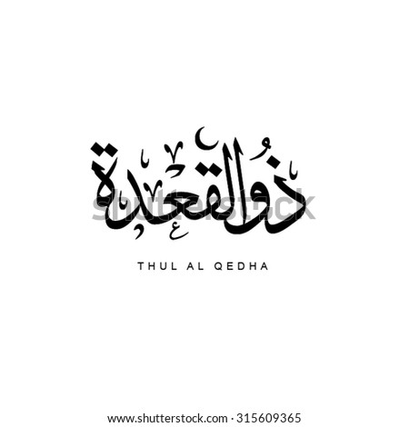 Thul al-Qa'dah / Dhu'l-Qadah / Dhu al-Qi'dah (meaning 'The Truce'). This 11th month is one of the four sacred months in Islam during which warfare is prohibited.