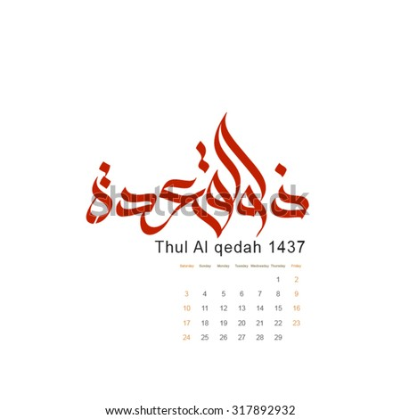 Thul al-Qa'dah/Dhu'l-Qadah/Dhu al-Qi'dah (meaning 'The Truce'). This 11th month is one of the four sacred months in Islam during which warfare is prohibited.