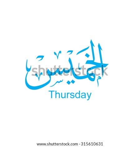 Saturday in Arabic calligraphy… Stock Photo 315738797 - Avopix com