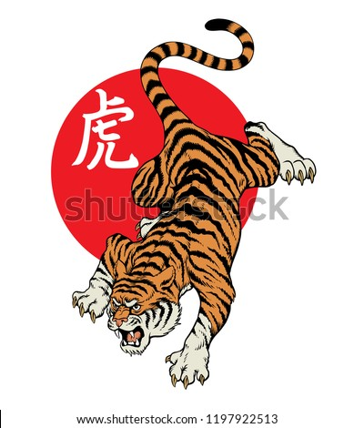 Tiger, color vector illustration. Inscription on illustration is a hieroglyph of tiger (japanese or chinese).