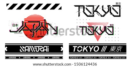 Tokyo and Japan lettering futurism for T-shirt design and merch. Trendy digital elements for silkscreen clothing. Lettering futurism T-shirt, Japanese inscriptions - Tokyo and Japan. Vector ambigram