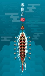 Top view of a vector of a rowing dragon boat. Chinese caption: Dragon Boat Racing.