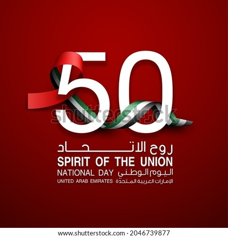 Tr: Fifty UAE national day, Spirit of the union. Banner with UAE state flag. Illustration of 50 years National day of the United Arab Emirates. Card in honor of the 50th anniversary 2 December 2021