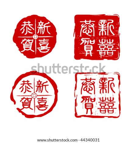 Traditional Chinese seals - for Chinese new year