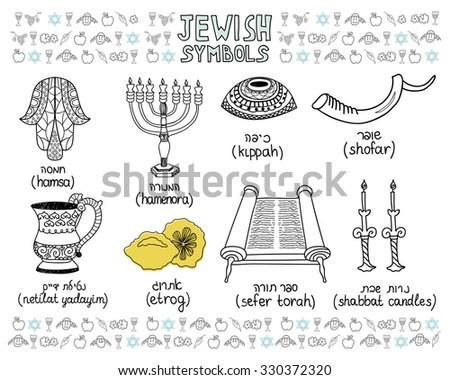 Free Shabbat Jewish Vector Illustration Download Free Vector Art