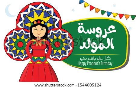 Traditional Islamic Greeting Card of Prophet Muhammad's Birthday, Islamic Celebration of Al Mawlid Al Nabawi - Translation: Prophet's Birthday Bride