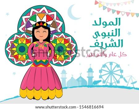 Traditional Islamic Greeting Card of Prophet Muhammad's Birthday, Islamic Celebration of Al Mawlid Al Nabawi - Translation: Happy Holiday of Prophet Muhammad Bithday