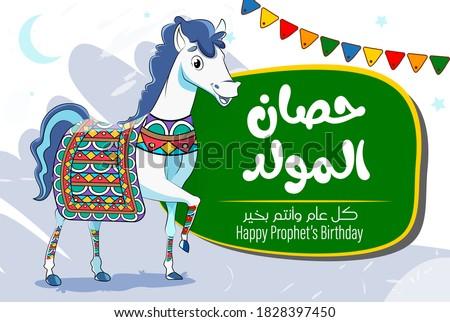 Traditional Islamic Greeting Card of Prophet Muhammad's Birthday, Islamic Celebration of Al Mawlid Al Nabawi - Translation: Al Mawlid Festival's Horse