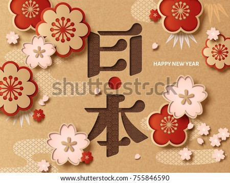 Traditional Japan New Year concept, graceful greeting card with cherry blossom and plum flower elements, Japan country name in Japanese word