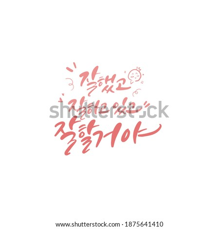 """Traditional Korean calligraphy which translation is """"Well done, well done, well done, well done"""". Rough brush texture. Isolated elements on white background. Vector illustration."""