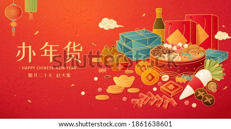 Traditional lunar new year supplies banner, Chinese translation: New year shopping festival, 27th December, go to the market, spring