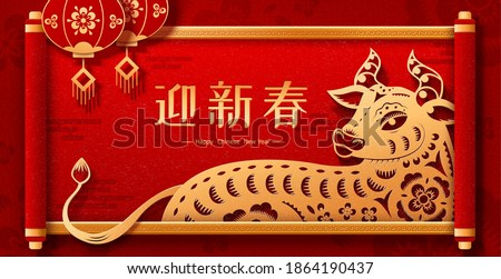 Traditional papercut style ox in golden color for new year, Chinese text translation: Welcome the spring festival