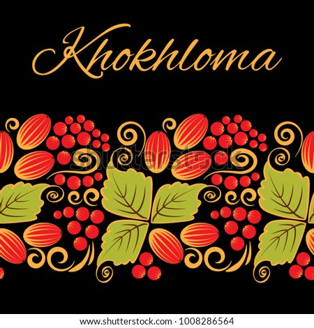 Traditional Russian pattern with berries in the style khokhloma. Seamless horizontal pattern.