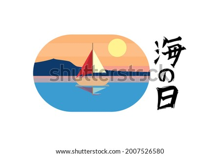Translate: Marine Day. Hapy Marine Day (Umi no Hi) of japan vector illustration. Suitable for greeting card, poster and banner Zdjęcia stock ©