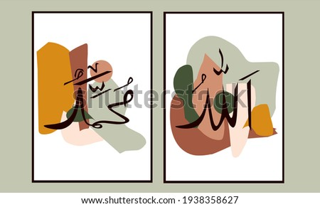 """Translate this text from Arabic language to in English is """" Muhammad, Allah """" so it means God in muslim. Set two of islamic wall art. Allah and Muhammad wall decor. Minimalist Muslim wallpaper."""