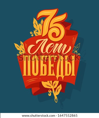 Translation from Russian: 75 years of Victory! Vector illustration. Russian holiday. 75 years of Victory handwritten lettering. Victory Day typography vector design for greeting cards and poster.