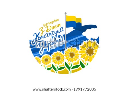Translation: June 28, Constitution day of Ukraine. vector illustration. Suitable for greeting card, poster and banner. Stockfoto ©