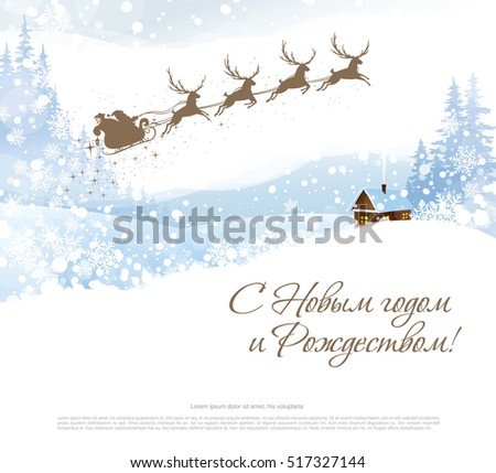 Translation Russian inscriptions: Happy New Year and Merry Christmas! Vector greeting card
