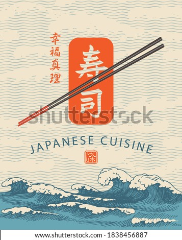 Translation: 'Sushi'.  Banner, menu or label with the inscription Sushi and chopsticks on the background of hand-drawn sea waves. Vector illustration in retro style. Japanese cuisine Photo stock ©
