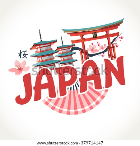 travel text country japan image