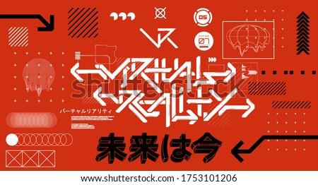 Trendy elements for t-shirt, merch, wear. Digital elements for silkscreen clothing. Cyberpunk glitch elements for shirt. Japanese inscriptions - Virtual reality and 3D hieroglyphs - future. Vector set