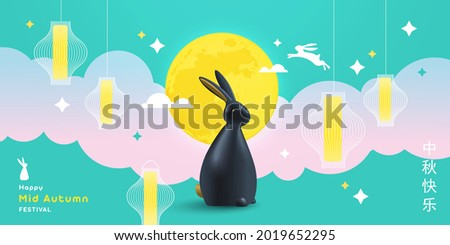 Trendy Mid Autumn Festival design for greeting card, poster, holiday cover, or header for web with moon,  lanterns, clouds and rabbit in modern minimal style. Chinese translation - Mid Autumn Festival
