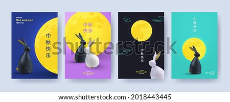 Trendy Mid Autumn Festival design Set of backgrounds, greeting cards, posters, holiday covers with moon, mooncake and cute rabbits in modern minimal style. Chinese translation - Mid Autumn Festival