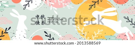 Trendy Mid Autumn Festival design with hand painted moon, mooncake, cute rabbits, plants, strokes and dots in pastel colors. Modern minimal style. Horizontal poster, greeting card, header for website.