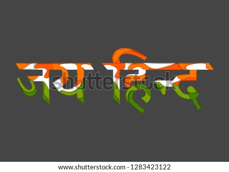 tricolor background for26th