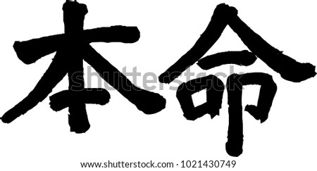 true love Chinese character.eps honmei means true love. This is a vector illustration.