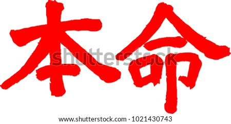 true love Chinese character Red.eps honmei means true love. This is a vector illustration.